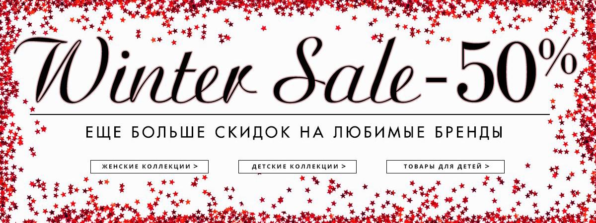 Winter Sale - 50%