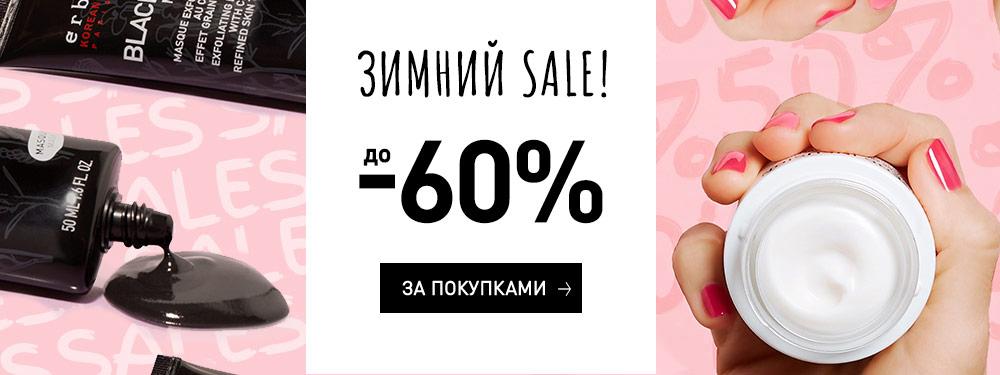 Зимняя распродажа! Скидки до 60%!