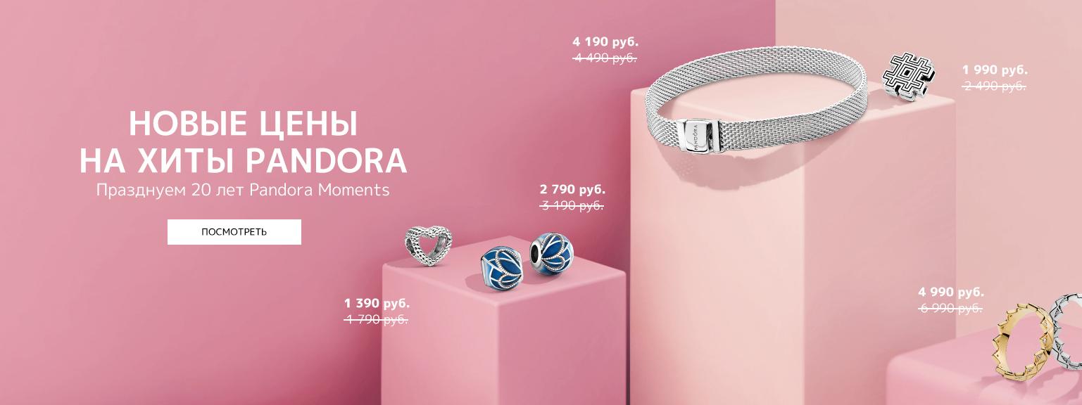 Новые цены на хиты Pandora! Выгода до 20%