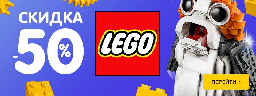 Скидка 50% на конструкторы LEGO