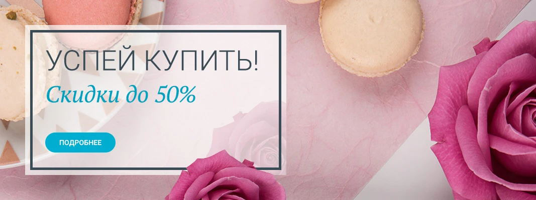Дарим 10% по промокоду welcome