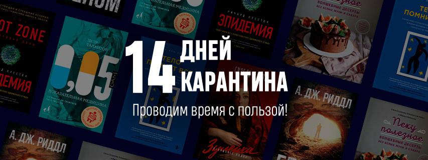 Скидка 15% на книги из подборки по коду КНИЖНЫЙВЫЗОВ