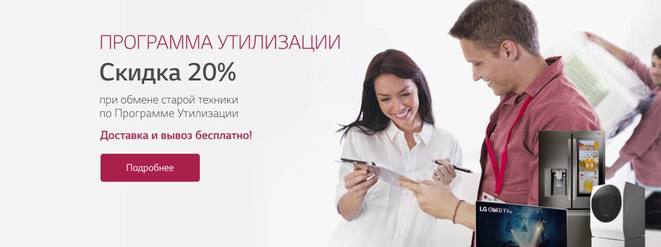 Утилизация LG – Скидка 20% при обмене старой техники на новую