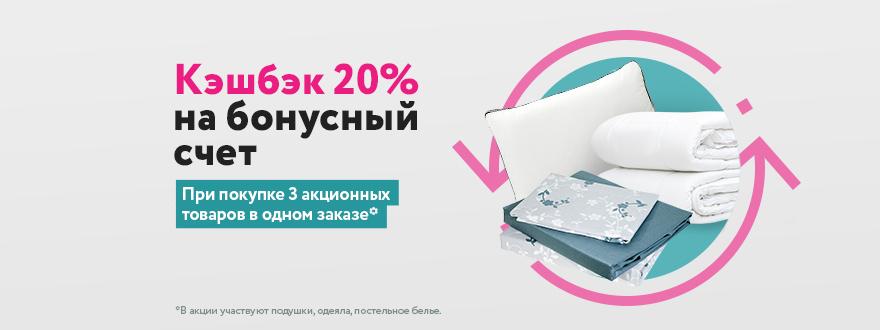 Кэшбэк 20% за покупку аксессуаров