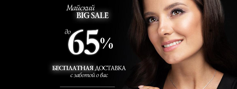 Майский BIG SALE - до 65%