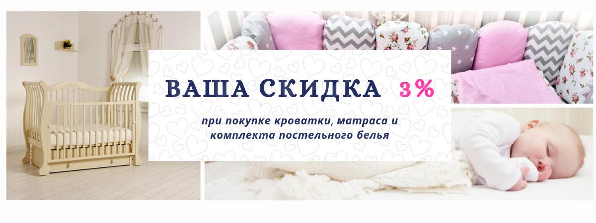 Получи 3% скидку на любую кровать