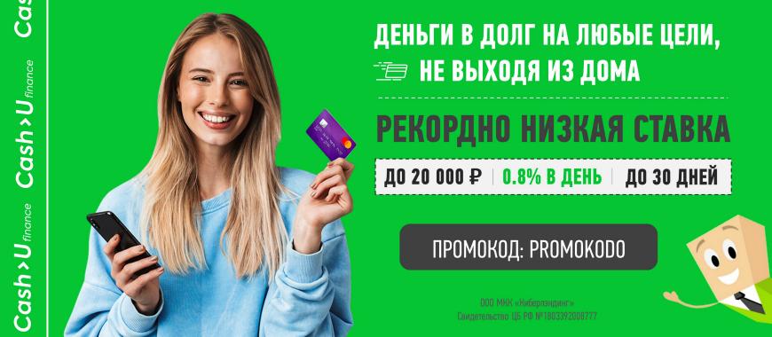 Промокод PROMOKODO на скидку 20%