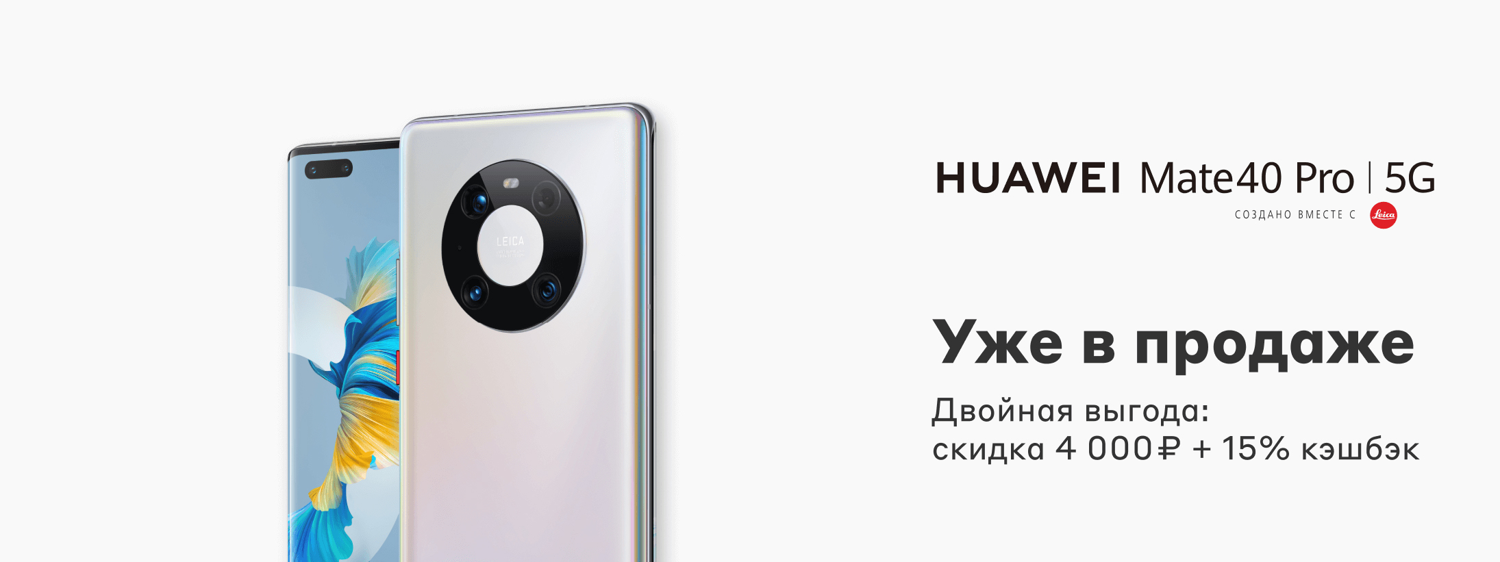 HUAWEI Mate 40 Pro со скидкой 4 000 рублей + кэшбэк 15%
