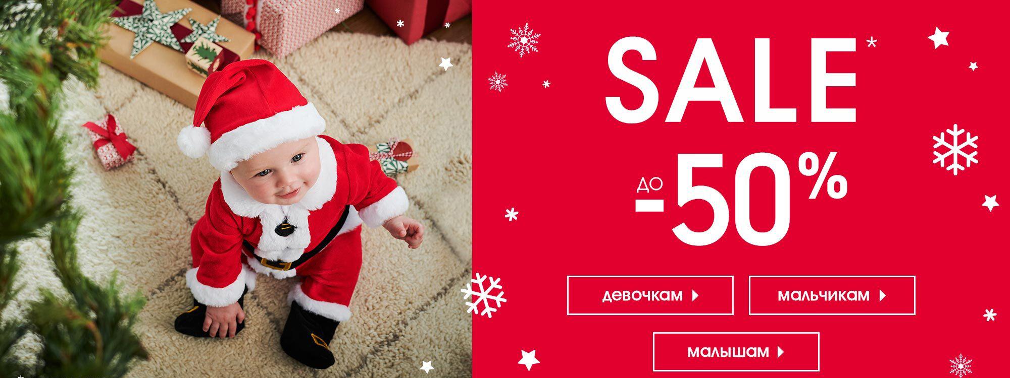 Распродажа детской одежды со скидками до -50%!